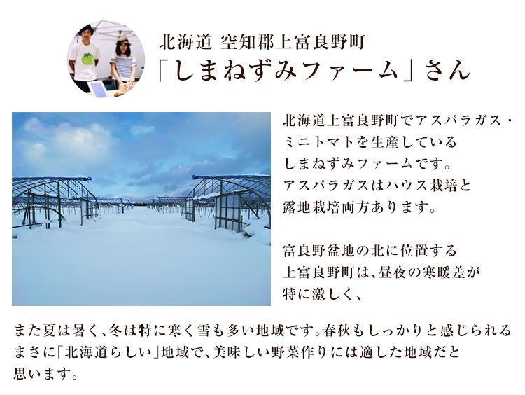 北海道 空知郡上富良野町  「しまねずみファーム」 さん