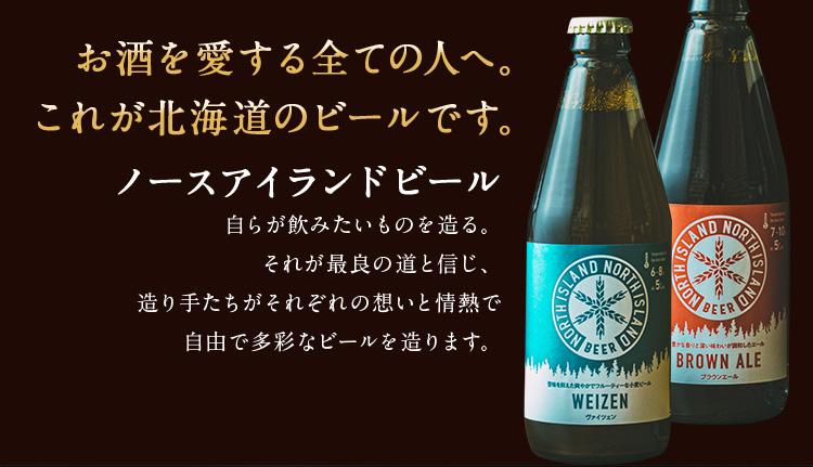 北海道のノースアイランドビール
