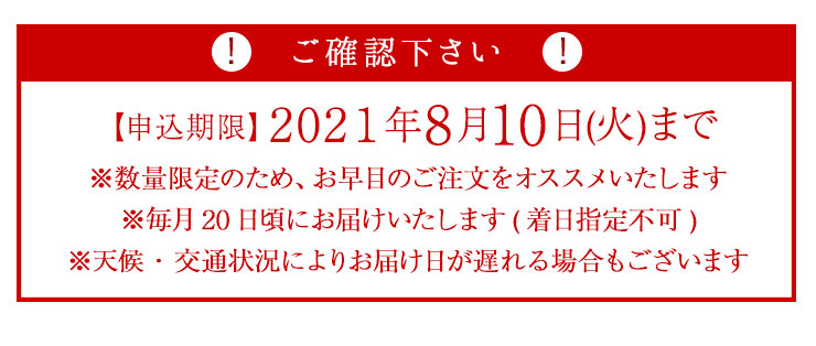 申込期限は2019年8月10日までとなります