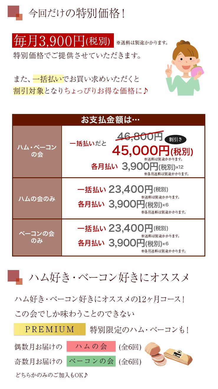ハム・ベーコンの会(12ヵ月コース)・ハムの会(偶数月6ヵ月コース)・ベーコンの会(奇数月6ヵ月コース)をお選びしてから一括払いか各月払いどちらかをご選択ください
