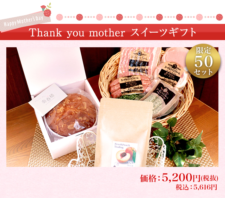 Thank you mother スイーツギフト