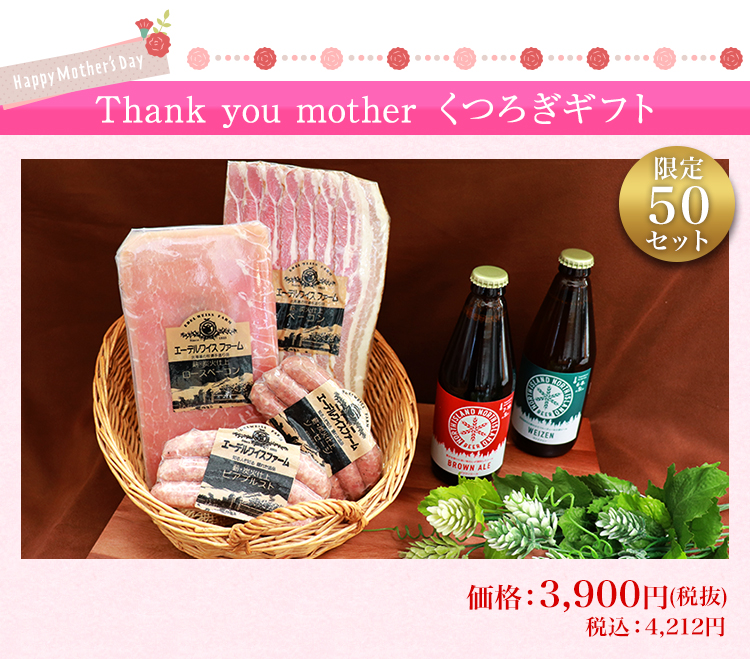 Thank you mother くつろぎギフト