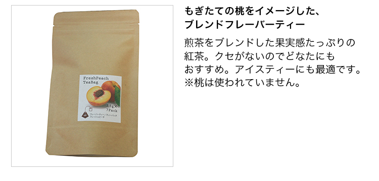 【ZIKKA】桃の葉ブレンドティー×7パック