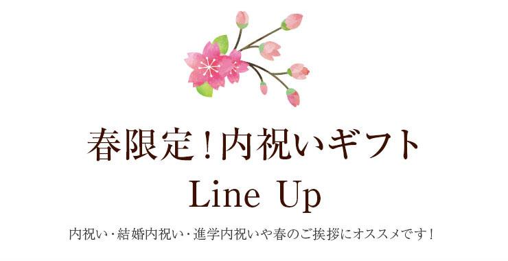 春限定!内祝いギフト Line Up