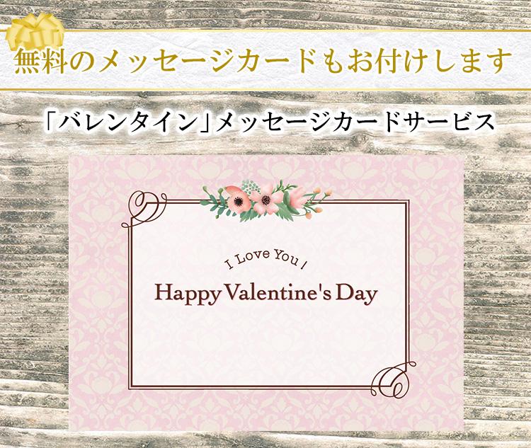 バレンタイメッセージカード