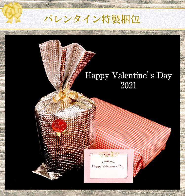 バレンタイ特製梱包