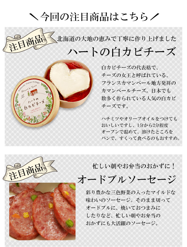 注目商品「ハートのカマンベールチーズ」「オードブルソーセージ」