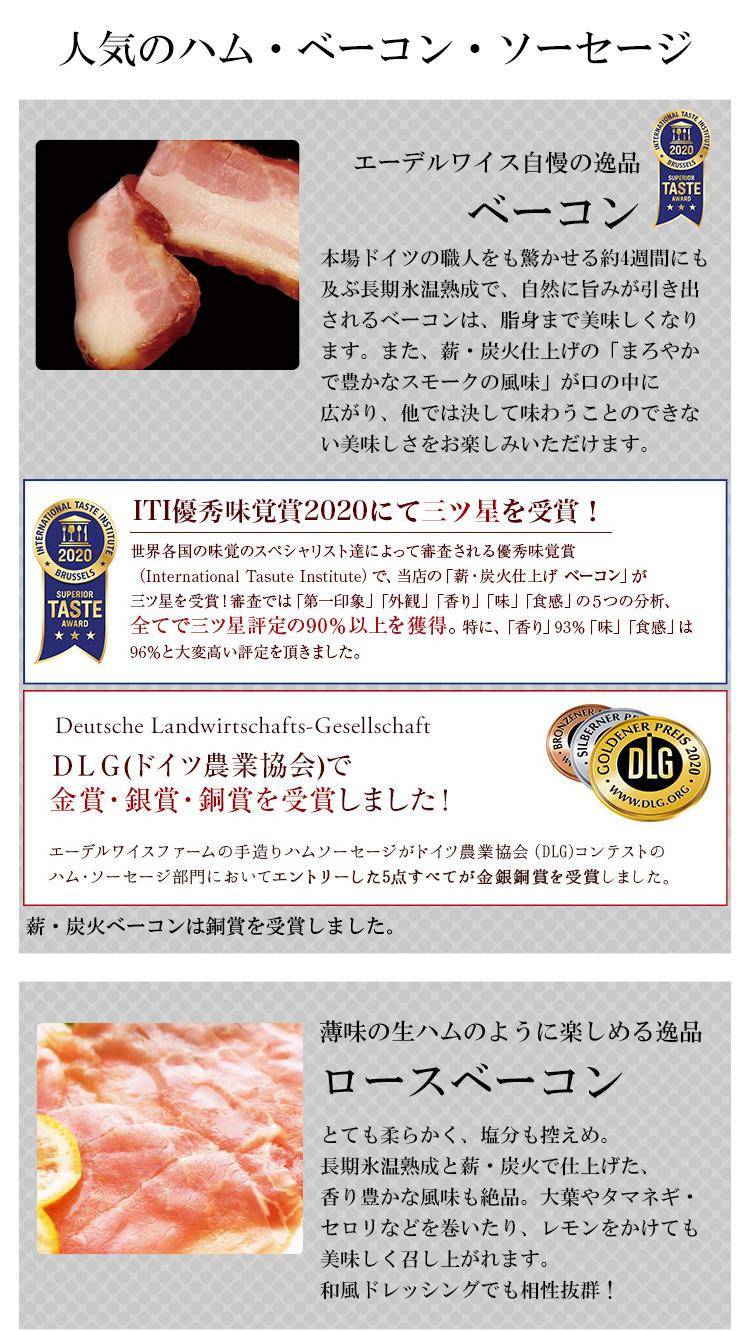 ITI優秀味覚賞2020三ツ星受賞「ベーコン」と生ハムのように楽しめる「ロースベーコン」