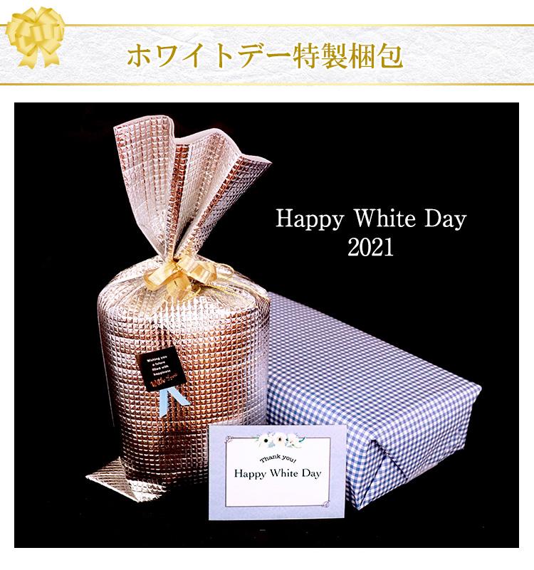 ホワイトデー特製梱包