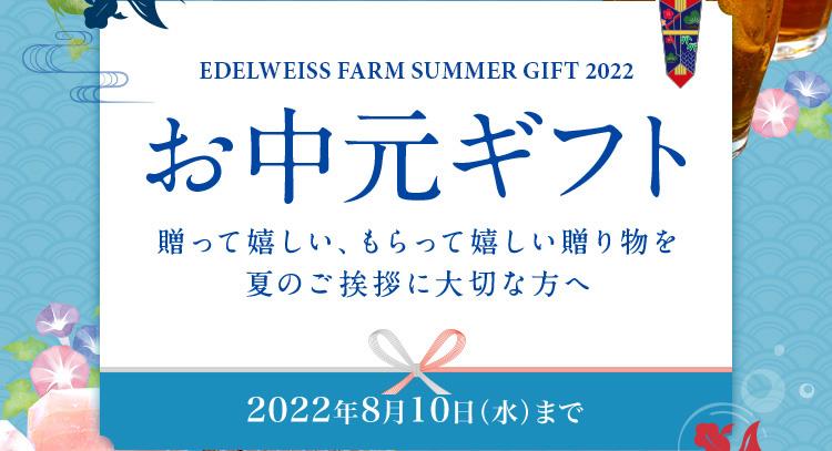 エーデルワイスファームのお中元ギフト一覧 贈って嬉しい、もらって嬉しい贈り物を夏のご挨拶に大切な方へ