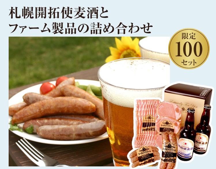 夏季限定!札幌開拓使麦酒と ファームの詰め合わせA 数量限定100セット