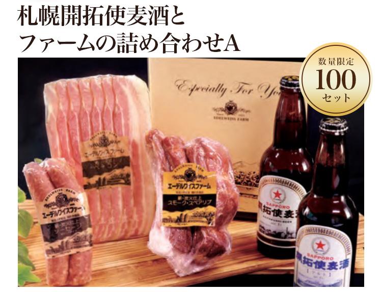 札幌開拓使麦酒とファームの詰め合わせA