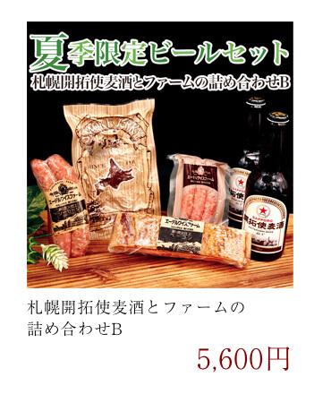夏季限定ビールセットの札幌開拓使麦酒とベーコンスライスとボロニアタイプフランクとスモークスペアリブの詰め合わせ