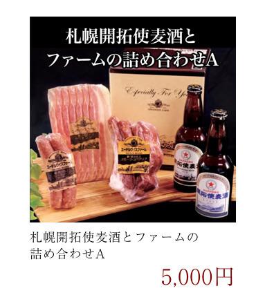 札幌開拓使麦酒とベーコンスライスとボロニアタイプフランクとスモークスペアリブの詰め合わせ