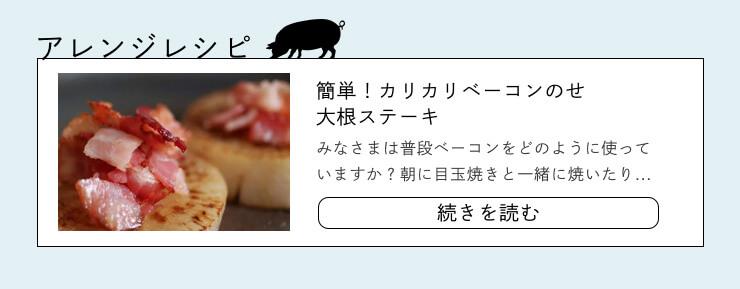 アレンジレシピの簡単。カリカリベーコンのせ大根ステーキ