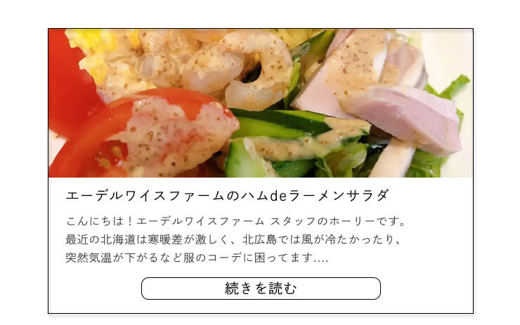 アレンジレシピのささっと作れる簡単なハムでラーメンサラダ。