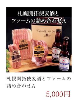 ベーコンスライスとボロニアタイプフランクとスモークスペアリブと札幌開拓使麦酒 アルト×1本とピルスナー×1本の詰め合わせ