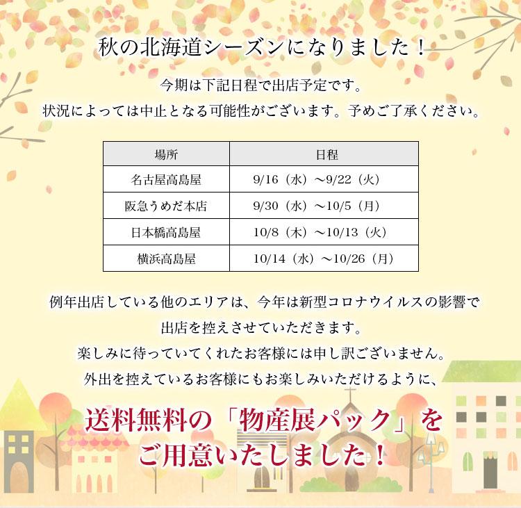 秋の北海道シーズンが到来!人気の北海道物産展2020に下記日程で出店予定です。