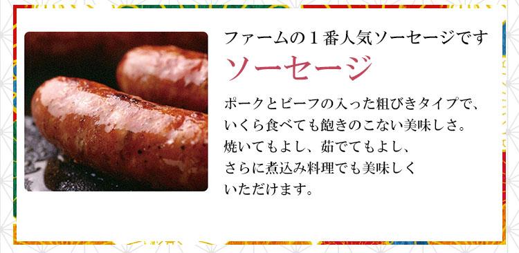 ファーム一番人気の「ソーセージ」は、ポークとビーフの入った粗びきタイプで、いくら食べても飽きのこない美味しさ。