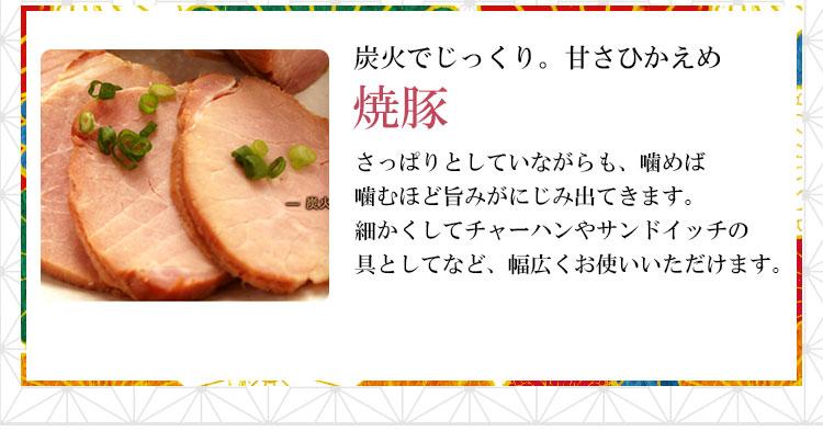 炭火でじっくり、甘さ控えめの「焼豚」はさっぱりとしていながらも、噛めば噛むほど旨みがにじみ出てきます。