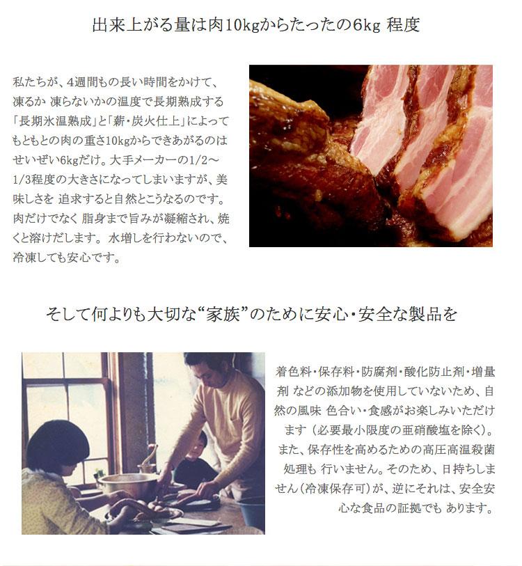 出来上がる量は肉10kgからたったの6kg程度。肉だけでなく脂身まで旨みが凝縮され、焼くと溶けだします。そして何よりも安心・安全な製本をお届けする為、添加物を使用していません。