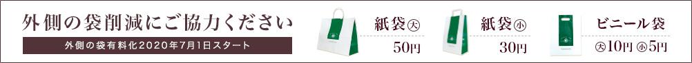 外側の袋削減にご協力ください。紙袋大:50円、紙袋小:30円、ビニール袋大10円、5円