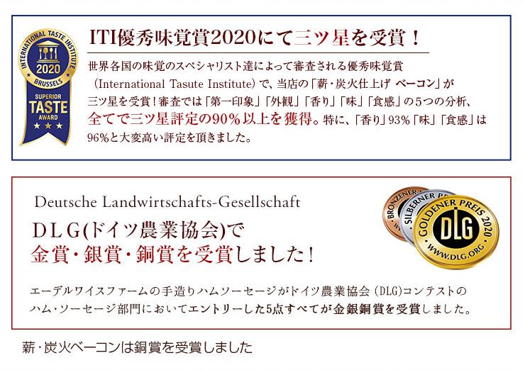 世界各国の味覚のスペシャリスト達によって審査されるITI優秀味覚賞2020にて三つ星受賞!DLGドイツ農業協会コンテストのハムソーセージ部門においてエントリーした5点すべてが金銀銅賞を受賞しました
