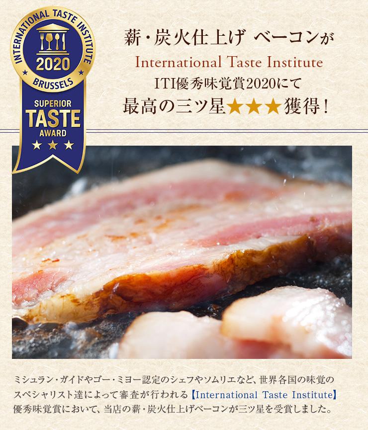 薪・炭火仕上げベーコンがITI優秀味覚賞2020にて最高の三ツ星を獲得!