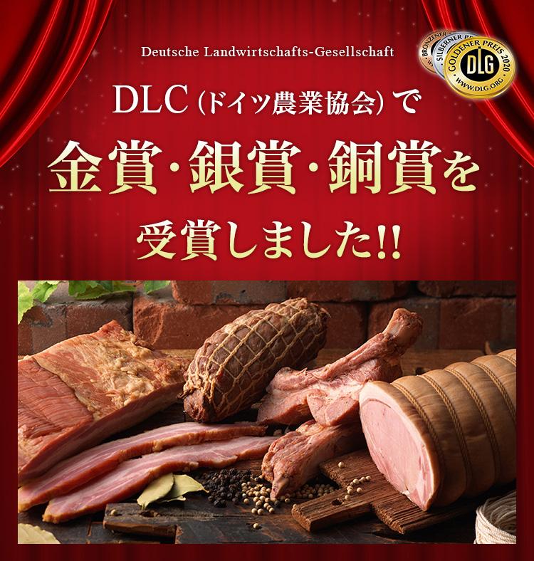DLC(ドイツ農業協会で金賞・銀賞・銅賞を受賞しました)