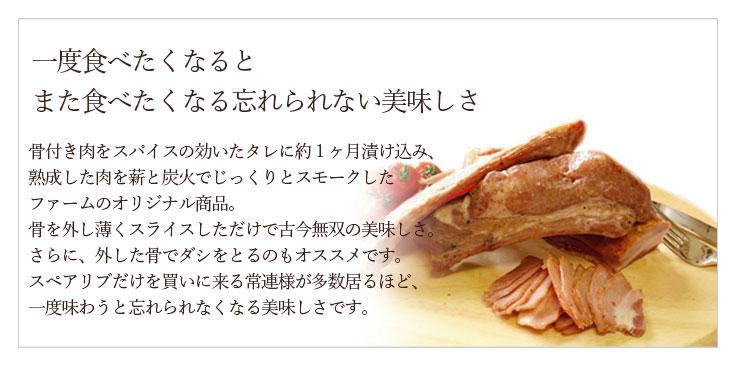 骨付き肉をスパイスの効いたタレに約1ヶ月漬け込み、熟成した肉を薪と炭火でじっくりとスモークしたファームのオリジナル商品。
