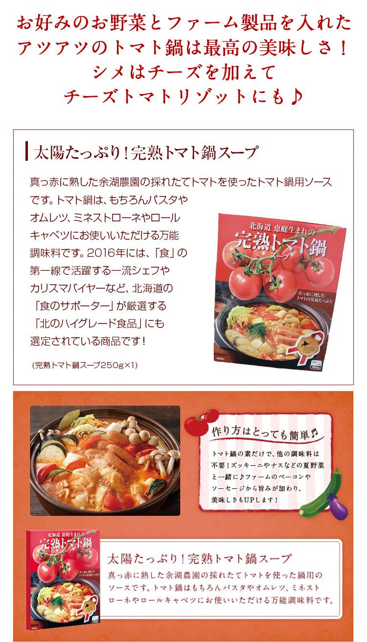 完熟トマト鍋スープ