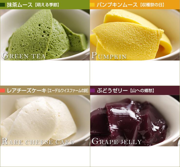 抹茶ムース・パンプキンムース・レアチーズケーキ・ぶどうゼリー