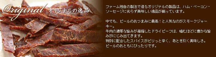 〜オリジナル製品〜 独自の製法で造るオリジナルの逸品