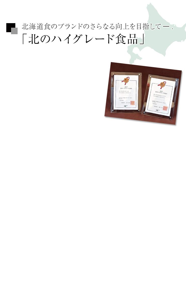 STV「1×8いこうよ」で紹介!|いっぱちいこうよ ハム ロースハム スペアリブ 大泉洋 洋ちゃん 木村洋二 2017【北のハイグレード食品】受賞 ロースハムとスモークスペアリブ