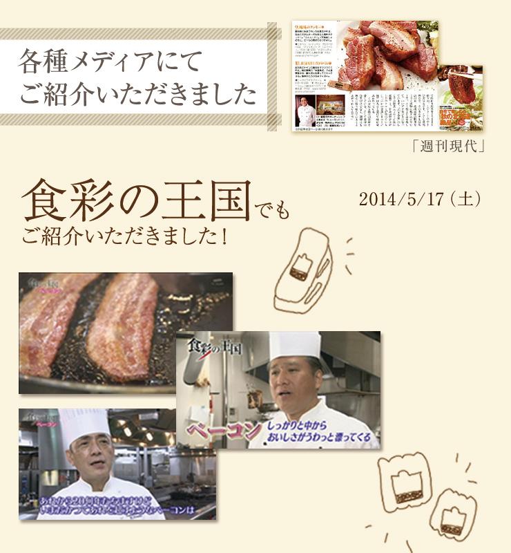 各種メディアにてご紹介いただきました。食彩の王国でもご紹介いただきました。