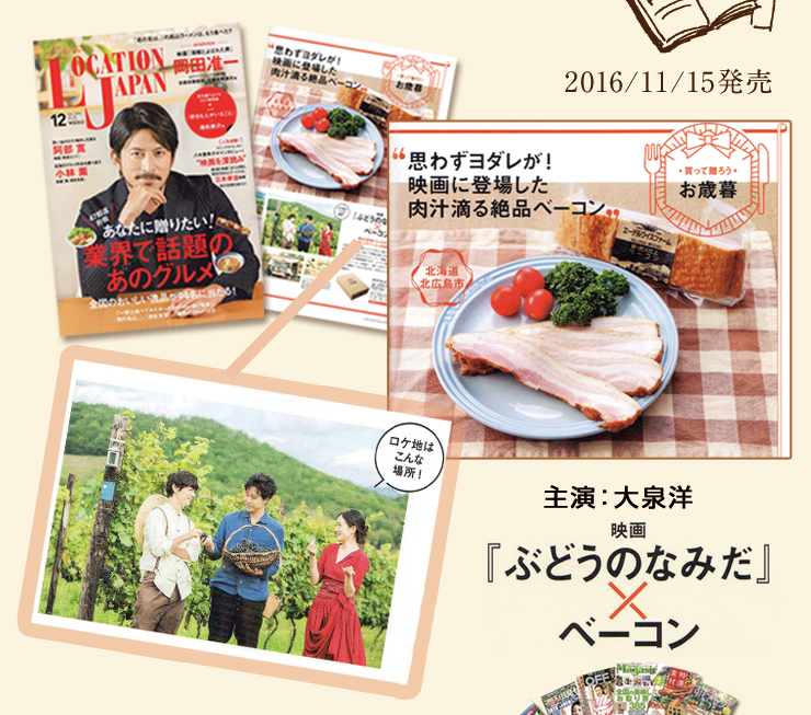 雑誌 LOCATION JAPANでもご紹介いただきました!「47都道府県 日本まるごと話題のグルメ」今話題のグルメ・大切な人への贈り物としてベーコンをご紹介いただきました!