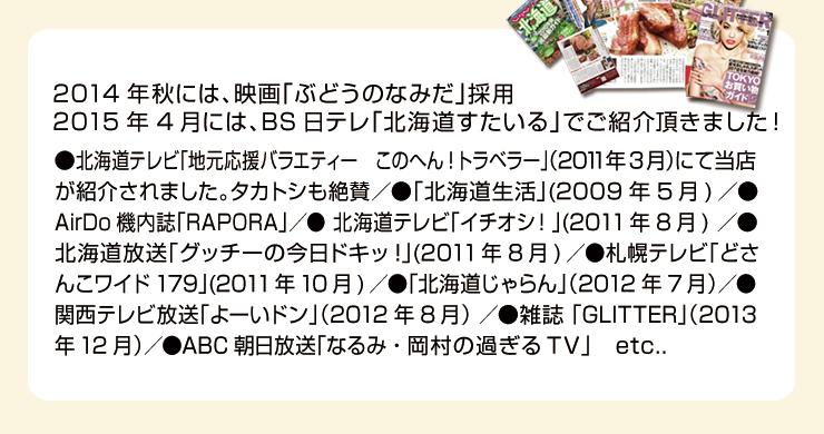 2014年秋には、映画「ぶどうのなみだ」採用 2015年4月には、BS日テレ「北海道すたいる」でご紹介頂きました!