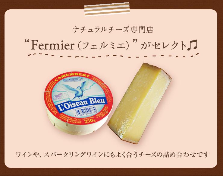 """ナチュラルチーズ専門店""""Fermier(フェルミエ)""""がセレクト"""