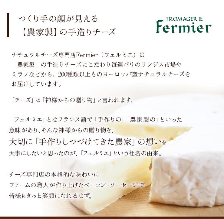ナチュラルチーズ専門店Fermier(フェルミエ)は「農家製」の手造りチーズにこだわり毎週パリのランジス市場やミラノなどから、200種類以上ものヨーロッパ産ナチュラルチーズをお届けしています。