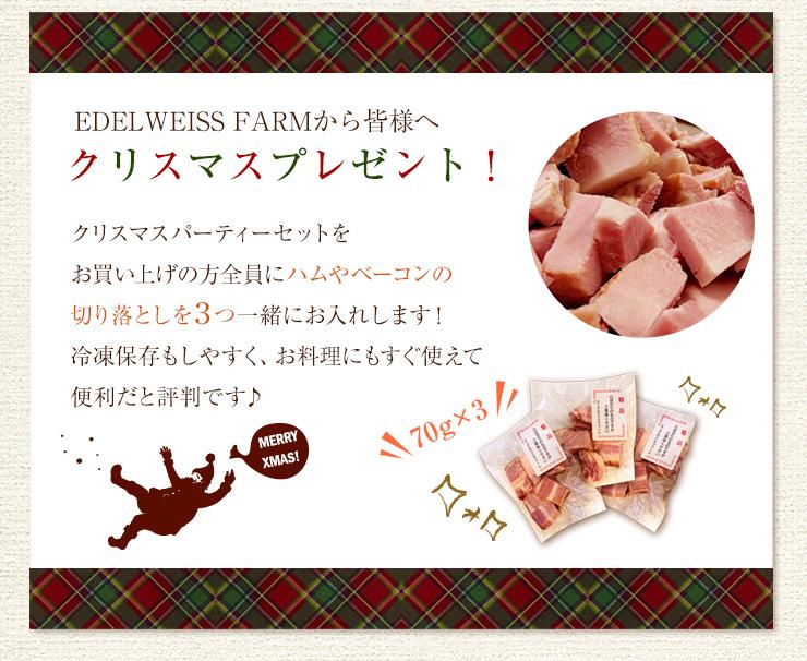 クリスマスパーティーセットをお買い上げの方全員にハムやベーコンの切り落としを3つ一緒にお入れします!冷凍保存もしやすくお料理にもすぐ使えて便利だと評判です♪