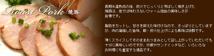 〜焼豚〜 甘みをおさえ、炭火でじっくりと焼き上げた自慢の逸品