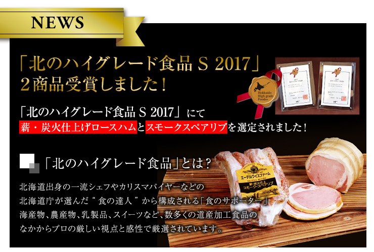 「北のハイグレード食品S 2017」にて薪・炭火仕上げロースハムとスモークスペアリブを選定されました!