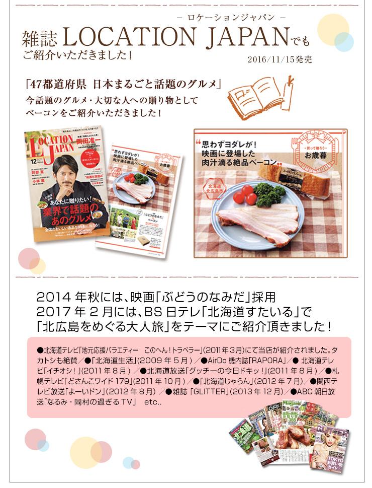 雑誌LOCATION JAPANでもご紹介いただきました!