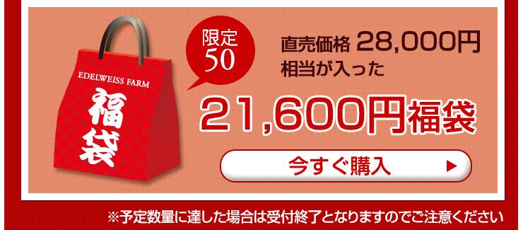 お年始 福袋 ハム ベーコン ソーセージ 詰め合わせ 豪華 お得 21600円福袋