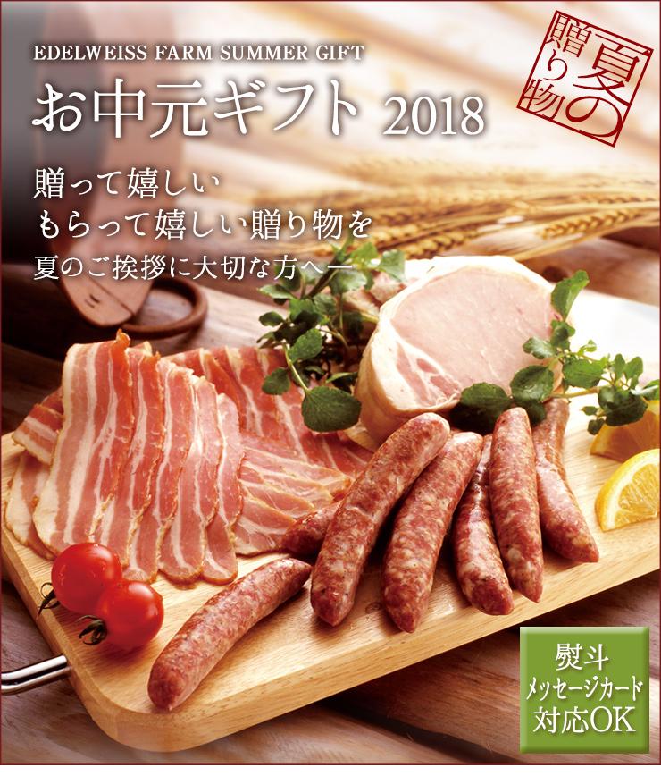 お中元ギフト2018