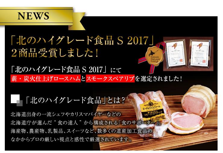 北のハイグレード食品S2017に2商品受賞しました