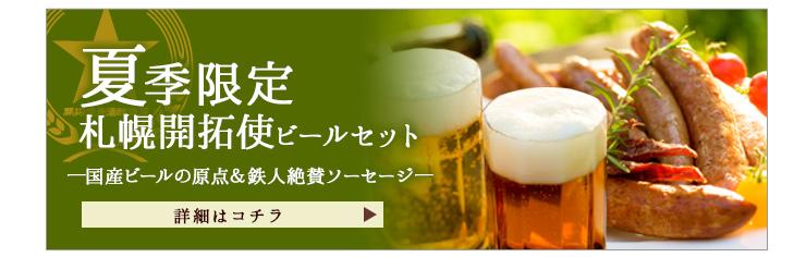 夏季限定札幌開拓使麦酒ビールセット