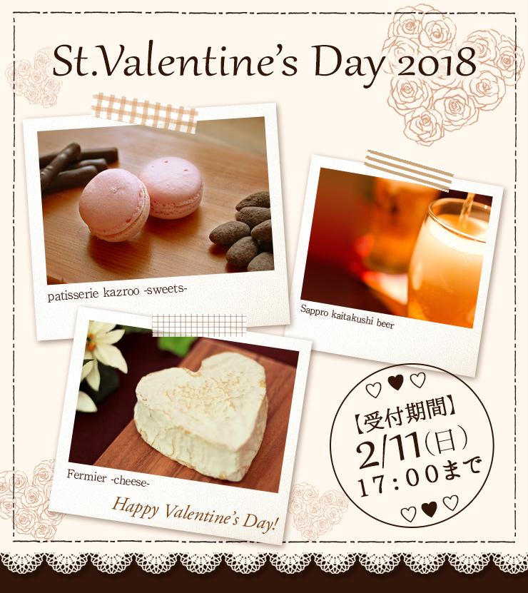 バレンタインデーギフト2018 ハム ベーコン ソーセージ ギフト チョコレート スイーツ ビール チーズ