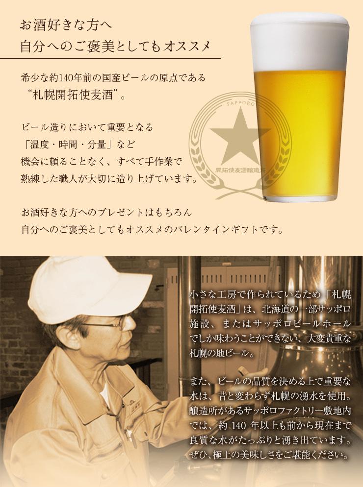 """希少な約140年前の国産ビールの原点である""""札幌開拓使麦酒""""。ビール造りにおいて重要となる「温度・時間・分量」など機会に頼ることなく、すべて手作業で熟練した職人が大切に造り上げています。お酒好きな方へのプレゼントはもちろん自分へのご褒美としてもオススメのバレンタインギフトです。"""