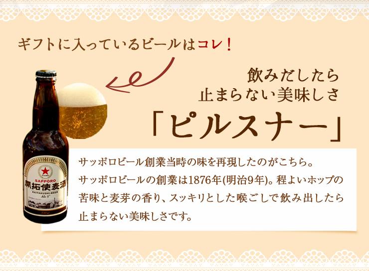 「ピルスナーサッポロビール創業当時の味を再現。サッポロビールの創業は1876年(明治9年)。程よいホップの苦味と麦芽の香り、スッキリとした喉ごしで飲み出したら止まらない美味しさです。」